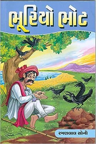Book ભૂરિયો ભોટ (Bhuriyo Bhot)