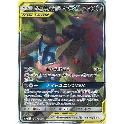Pokemon Card Sun and Moon Night Unison Greninja & Zgoldark GX 059 055 SR SM9a JP