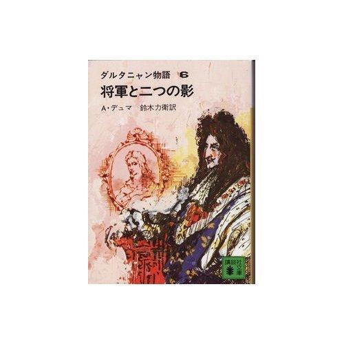 ダルタニャン物語 6 将軍と二つの影 (講談社文庫 て 3-11)