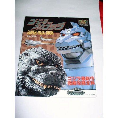Godzilla vs Mechagodzilla Super Data Book (comic bonbon Special) (1993) ISBN: 4061032895 [Japanese Import]