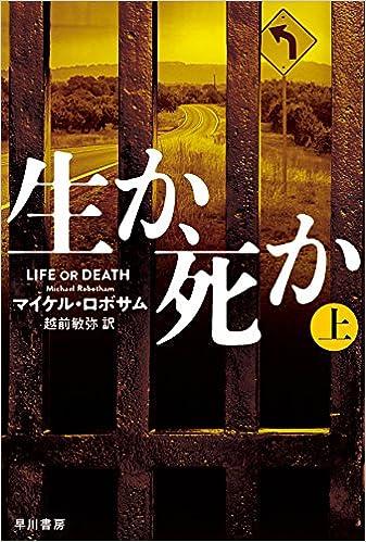 生か、死か (ハヤカワ・ミステリ...