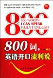 800 Words,I Can Speak  Fluent English (Chinese Edition)