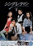シンデレラマン BOX-II [DVD]
