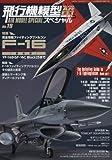 飛行機模型スペシャル(19) 2017年 11 月号 [雑誌]: モデルアート 増刊