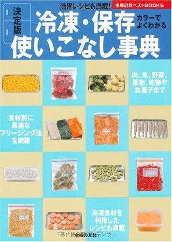 決定版 冷凍・保存使いこなし事典 (主婦の友ベストBOOKS)