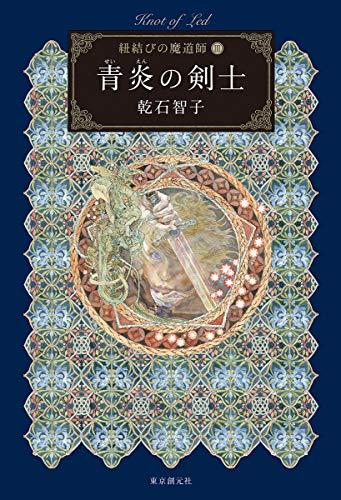 青炎の剣士 (紐結びの魔道師3) (紐結びの魔道師 3)