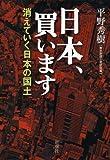 日本、買います―消えていく日本の国土