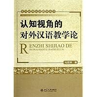 认知视角的对外汉语教学论