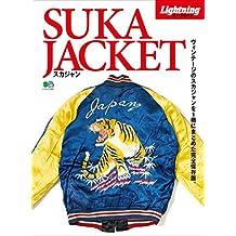 Lightning Archives SUKA JACKET(ライトニングアーカイブススカジャケット) スカジャン[雑誌] エイムック (Japanese Edition)