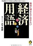 絶対に押さえておきたい経済用語 (KAWADE夢文庫)