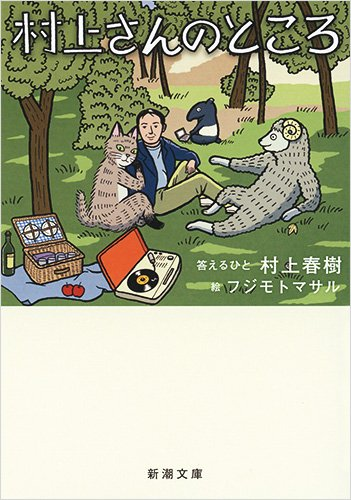 村上さんのところ (新潮文庫)