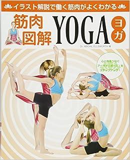 筋肉図解yogaヨガ ブティックムックno1375 Drabigail Ellsworth