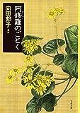 Ashura no gotoku [Japanese Edition]