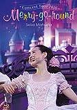 Seiko Matsuda Concert Tour 2018 Merry-go-round(初回限定盤) [Blu-ray]