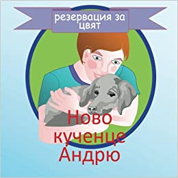Andrew's New Puppy Coloring Book: Bulgarian Edition: Volume 2