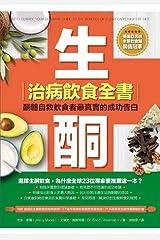 生酮治病飲食全書:酮體自救飲食者最真實的成功告白Keto Clarity: Your Definitive Guide to the Benefits of a Low-Carb, High-Fat Diet (Chinese Edition) by Jimmy Moore,Eric C. Westman Paperback