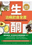 img - for                         Keto Clarity: Your Definitive Guide to the Benefits of a Low-Carb, High-Fat Diet (Chinese Edition) by Jimmy Moore,Eric C. Westman book / textbook / text book