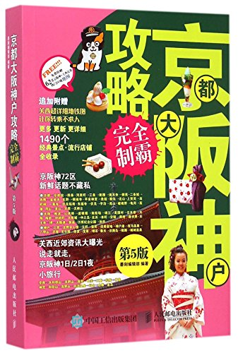 complete-travel-guide-of-osaka-kyoto-kobe-5th-edition-chinese-edition