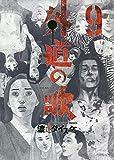 外道の歌 9 (9巻) (ヤングキングコミックス)