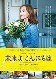 未来よこんにちは [DVD]