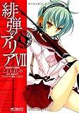緋弾のアリア 7 (アライブコミックス)