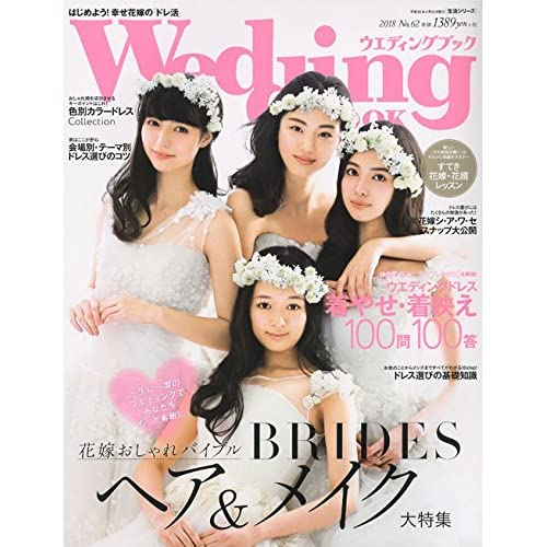 Wedding BOOK 表紙画像