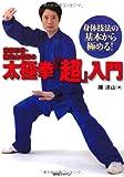 身体技法の基本から極める! 宗家20世・陳沛山老師の太極拳『超』入門