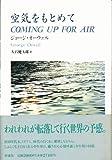 空気をもとめて―COMING UP FOR AIR