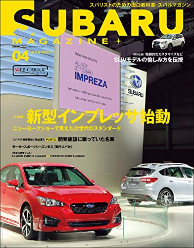 (SUBARU MAGAZINE vol.04 (Japanese Edition))