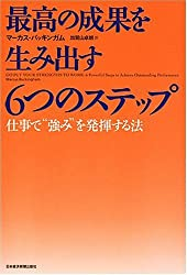 Go Put Your Strengths to Work: 6 Powerful Steps to Achieve Outstanding Performance [Japanese Edition]