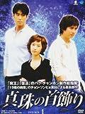 [DVD]真珠の首飾り DVD-BOX 1