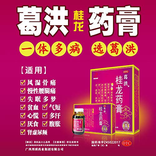 Gehong Guilong Ointment 202g6 Bottle of Drug CC by z-joyee-Adao Ber Suan (Image #3)