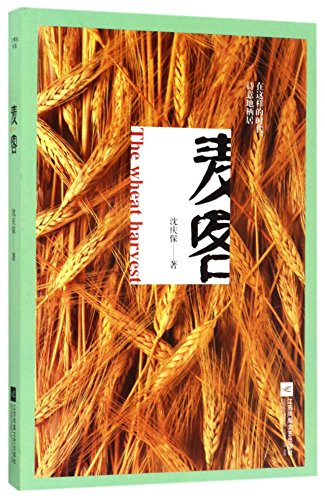Harvest Wheat Collection (The Wheat Harvest (Chinese Edition))
