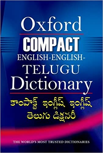 Buy Oxford Compact English-English-Telugu Dictionary Book