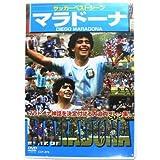 マラドーナ [DVD]