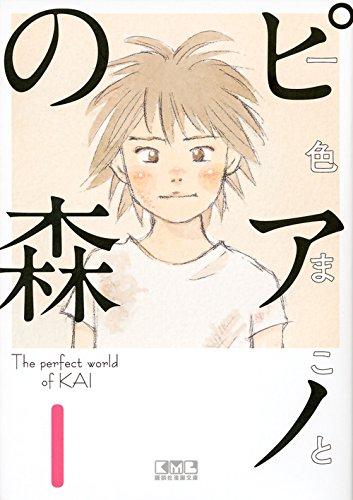 ピアノの森(1) (講談社漫画文庫)
