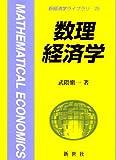 数理経済学 (新経済学ライブラリ 25)