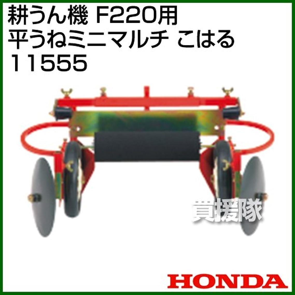 むしゃむしゃオーストラリアプレゼンターホンダ(HONDA) 耕うん機 FF300 標準ローターセット 11440