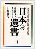 「日本への遺書」田形 竹尾