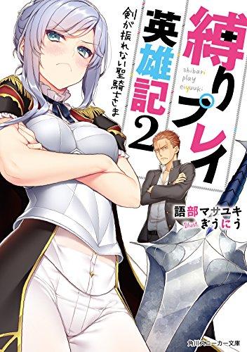 縛りプレイ英雄記2 剣が振れない聖騎士さま (角川スニーカー文庫)