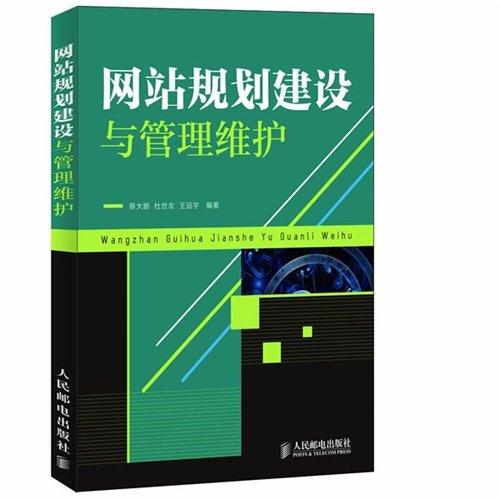 The website programs construction and management maintenance (Chinese edidion) Pinyin: wang zhan gui hua jian she yu guan li wei - Ban Website