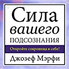 The Power of Your Subconscious Mind [Russian Edition] Audiobook by Joseph Murphy Narrated by Aleksiy Muzhytskyy