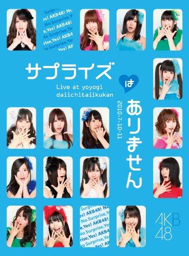 AKB48 コンサート「サプライズはありません」 チームBデザインボックス