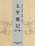 太平广记(第7册)