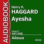 Ayesha [Russian Edition] | Henry R. Haggard