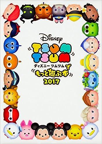 ディズニー ツムツムでもっと遊ぶ本 2017 ファミ通app編集部 本