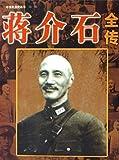 蒋介石全传 (Chinese Edition)