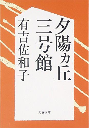 新装版 夕陽ヵ丘三号館 (文春文庫)