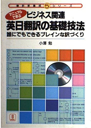 ビジネス関連 英日翻訳の基礎技法―誰にでもできるプレインな訳づくり (翻訳家養成シリーズ)