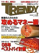 日経 TRENDY (トレンディ) 2008年 02月号 [雑誌]